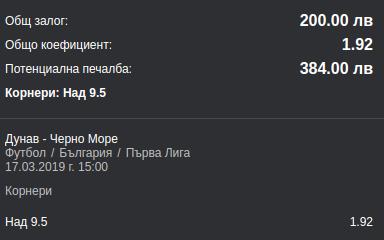 прогнози-за-спортни-залози-15-03-19-първа-лига (1)