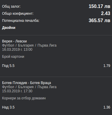 прогнози-за-спортни-залози-15-03-19-първа-лига (2)