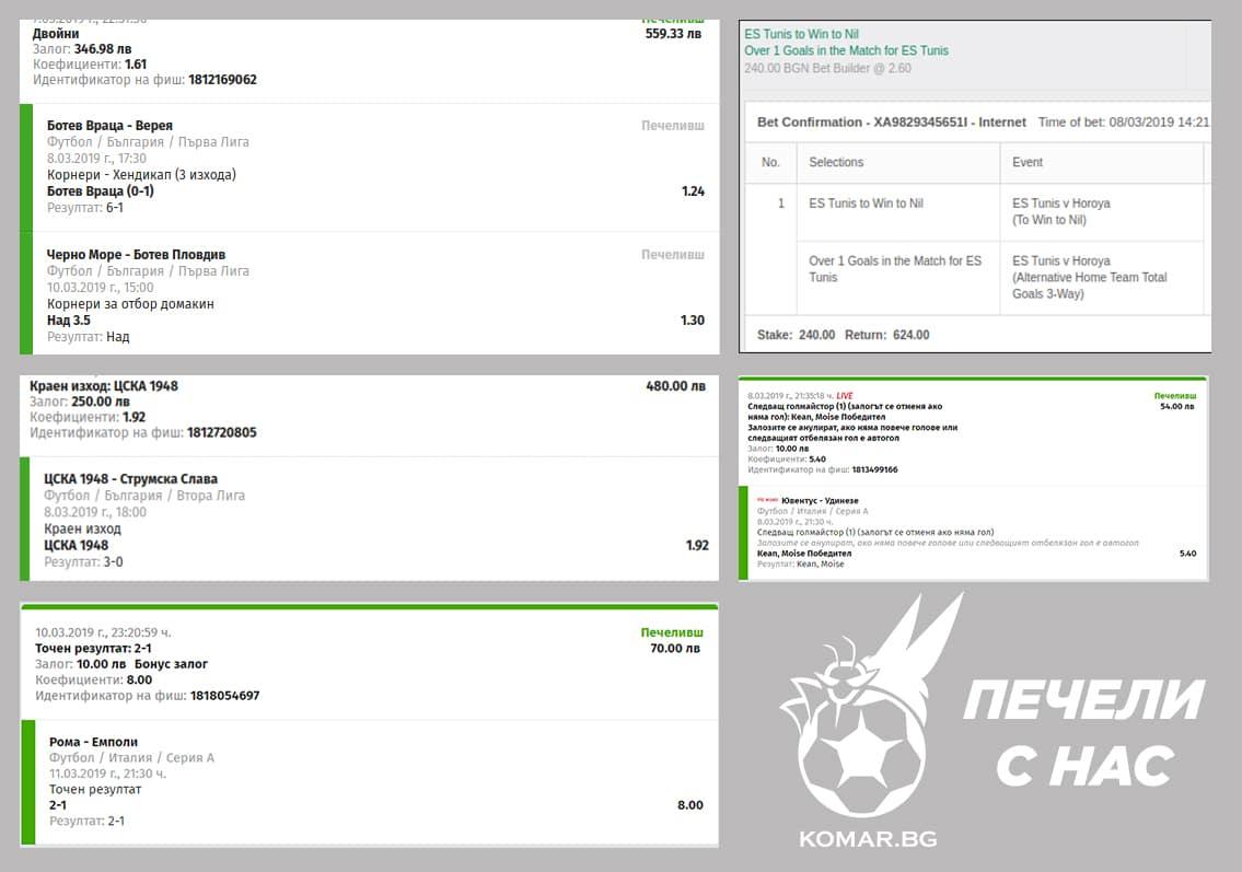 печалби-комарбг-уикенд-футбол-8-11-март-мачове