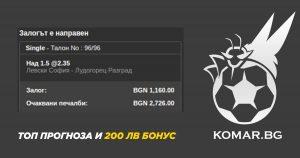 левски-лудогорец-футболни-прогнози-комар-бг