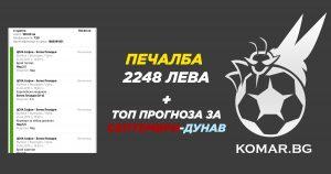 футболна-прогноза-септември-дунав-русе-първа-лига-1
