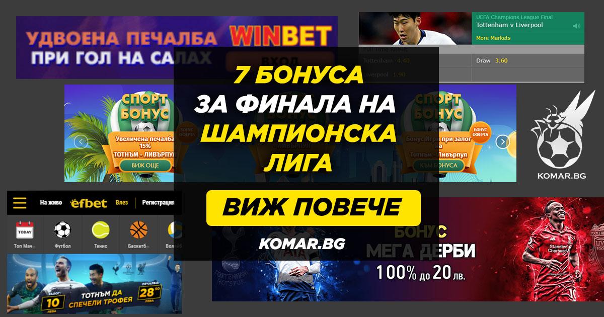 7-бонуса-за-финала-на-шампионска-лига