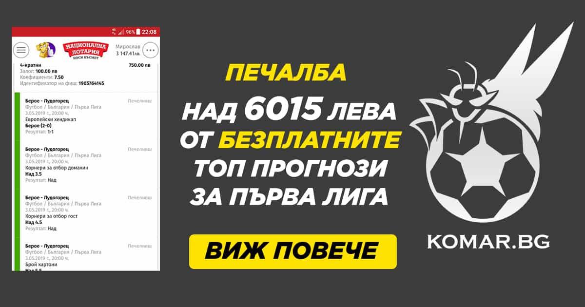 печалби-топ-прогнози-първа-лига