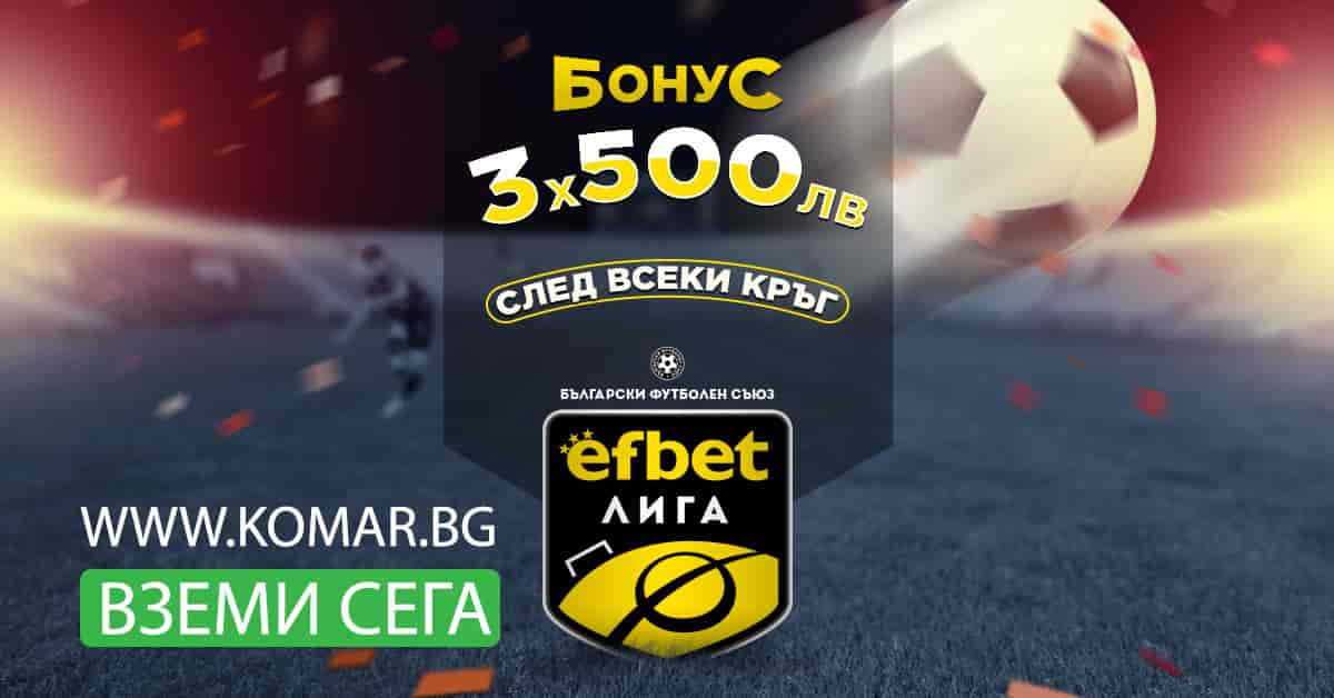 ефбет-лига-бонус-500лева-томбола