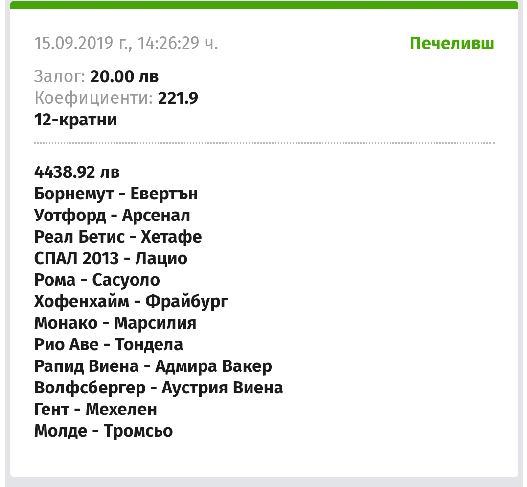 Печалба-4438-лева-футболни-прогнози-комар-бг (2)