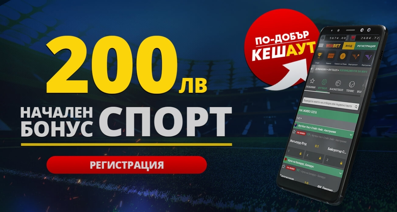 winbet-200-лева-начален-бонус