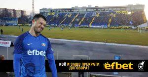 Цеките получават неоснователен отказ да спонсорират Левски