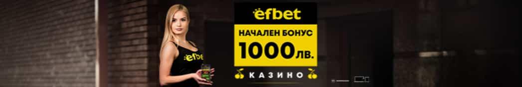 казино-бонус-онлайн-казино-ефбет