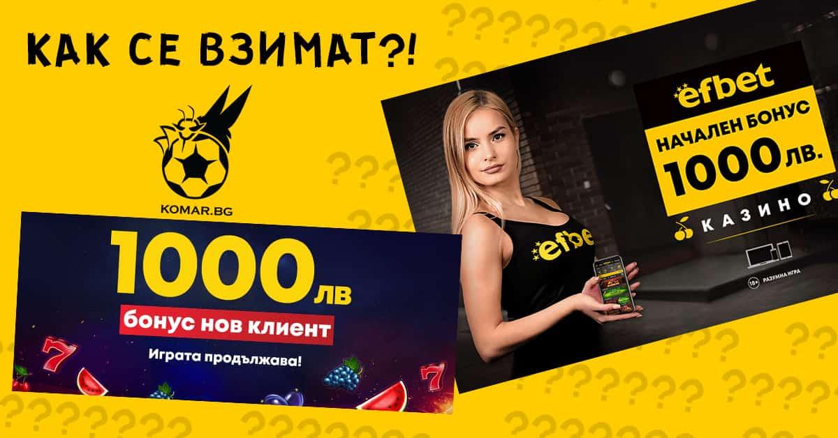 ефбет-уинбет-бонус-казино-онлай-1000лв