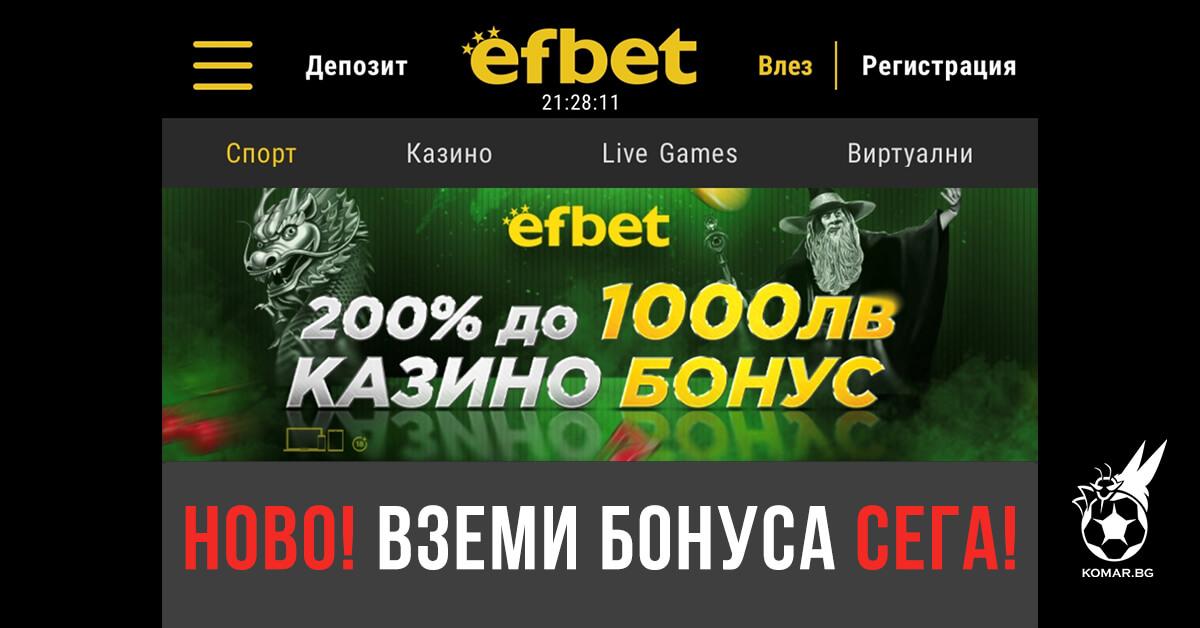бонус-1000-лева-онлай-казино-ефбет