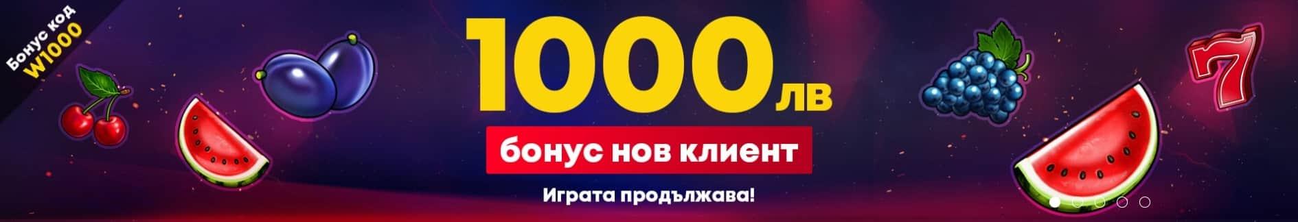 winbet-1000лв.-бонус-казино
