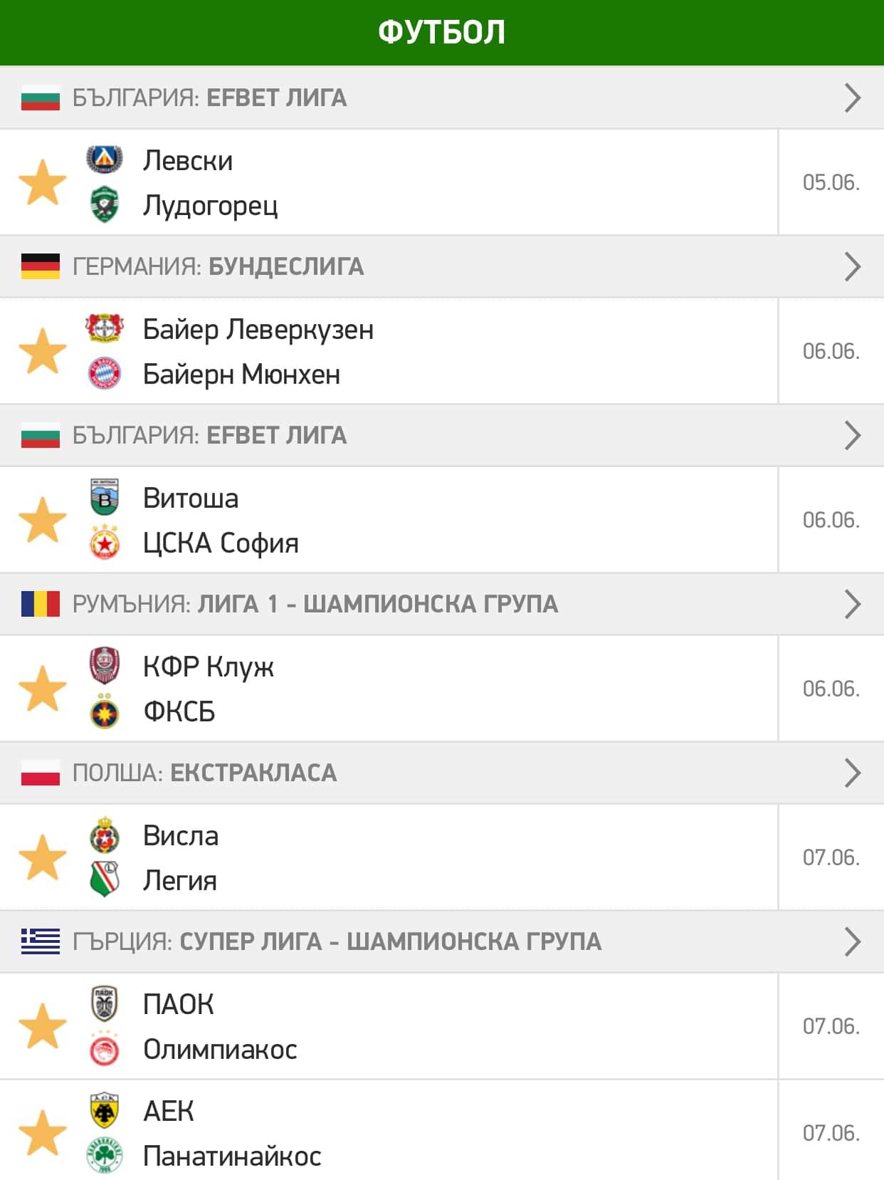 футболни-мачове-европа-юни