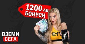 бонуси-за-казино-и-спорт-ефбет-1200лв