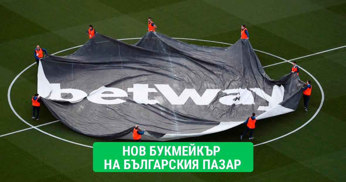 betway-bulgaria
