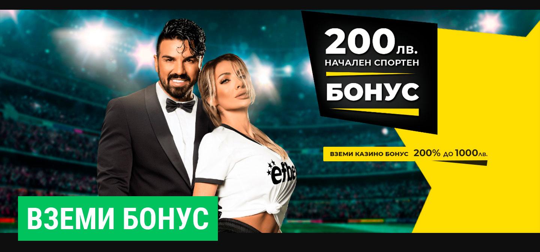 efbet-bonus-casino-sport