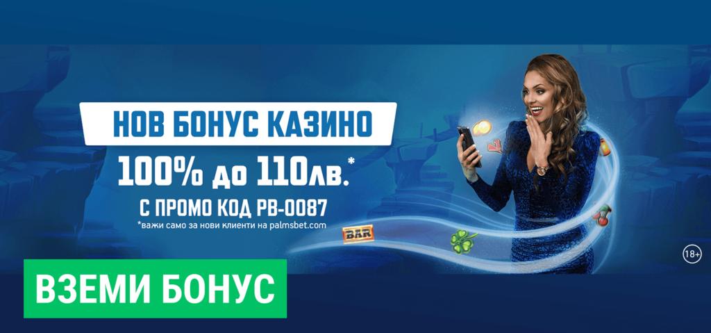 palms-bet-nov-casino-bonus-komarbet.com