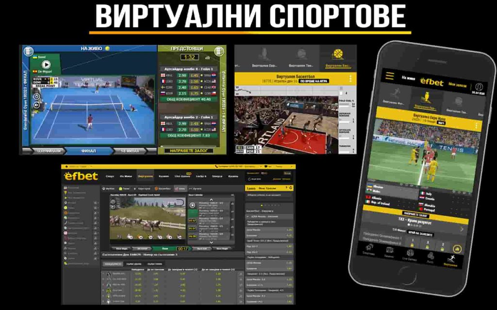 виртуални спортове