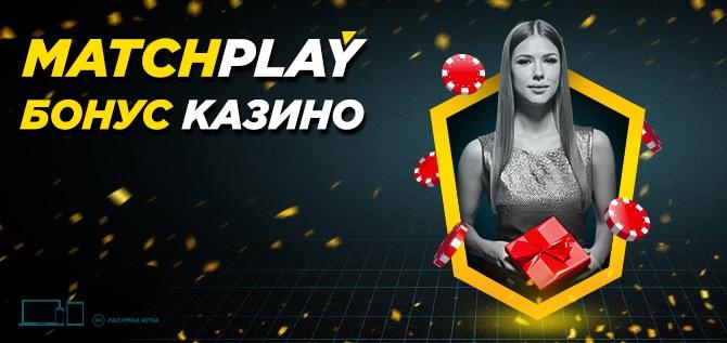 efbet MatchPlay казино бонус
