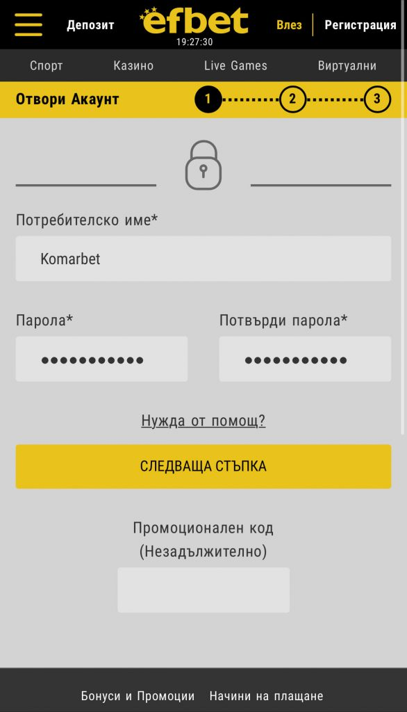 efbet регистрация стъпка 1