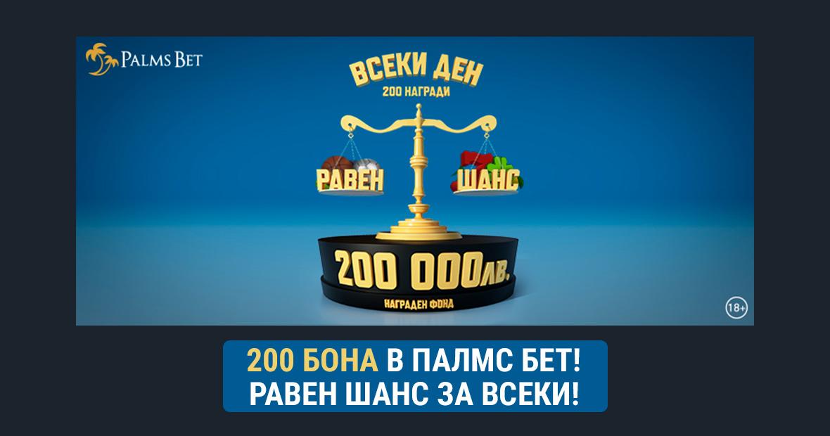Palms Bet бонус игра Равен шанс