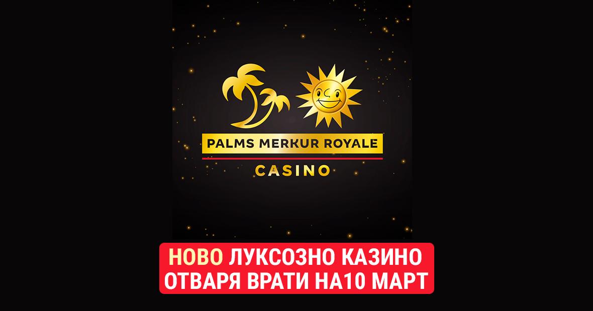 Palms Mekur Royale Casino отваря врати