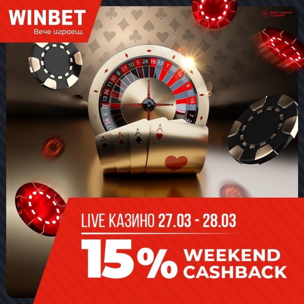 winbet-cashback-bonus