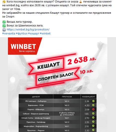 Winbet cashout