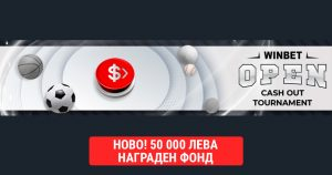 Winbet Кешаут турнир пнаграден фонд 50 000лв