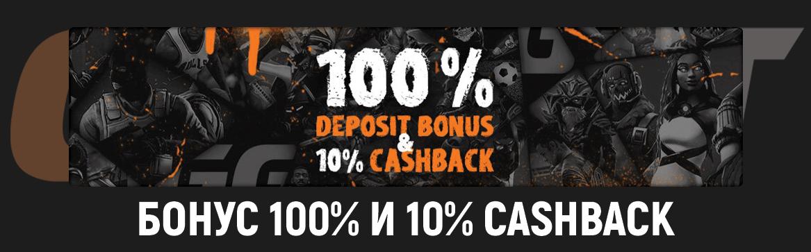GGBet 100 deposit i 10 cashback-komarbet.com
