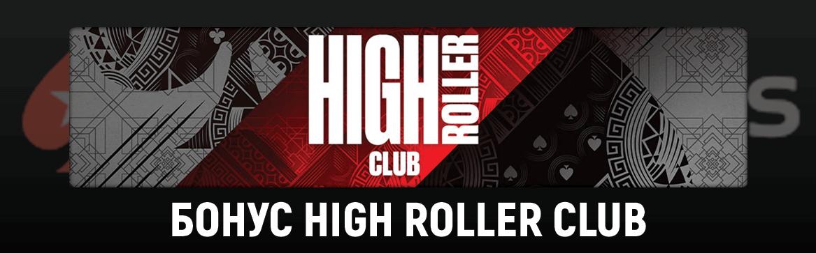 Pokerstars high roller club-komarbet.com