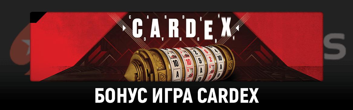 Pokerstars bonus igra cardex-komarbet.com