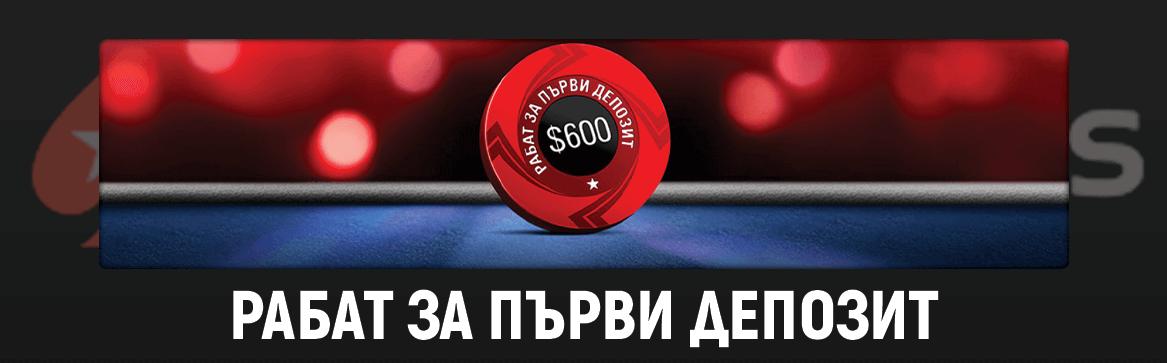 Pokerstars rabat za parvi depozit-komarbet.com