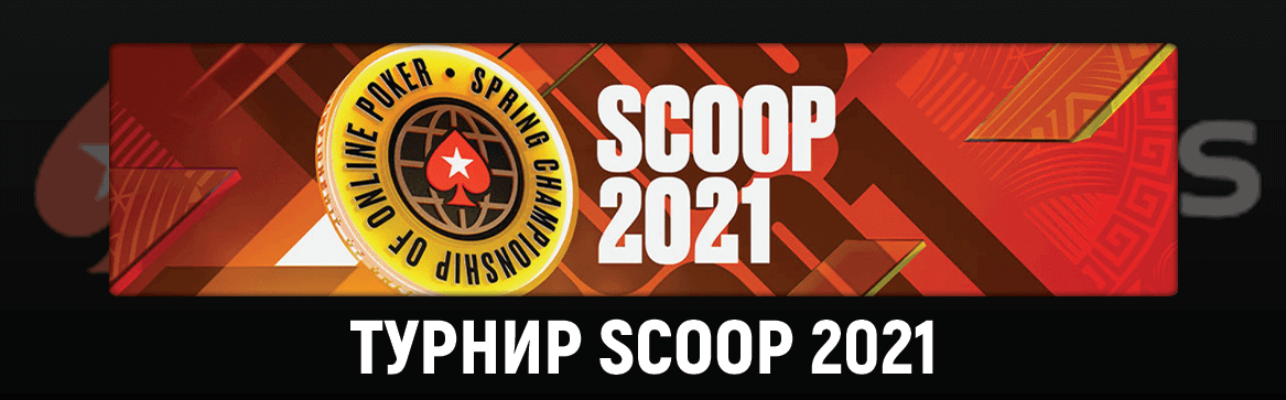 Pokerstars turnir scoop 2021-komarbet.com