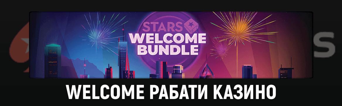 Pokerstars welcome rabati casino-komarbet.com
