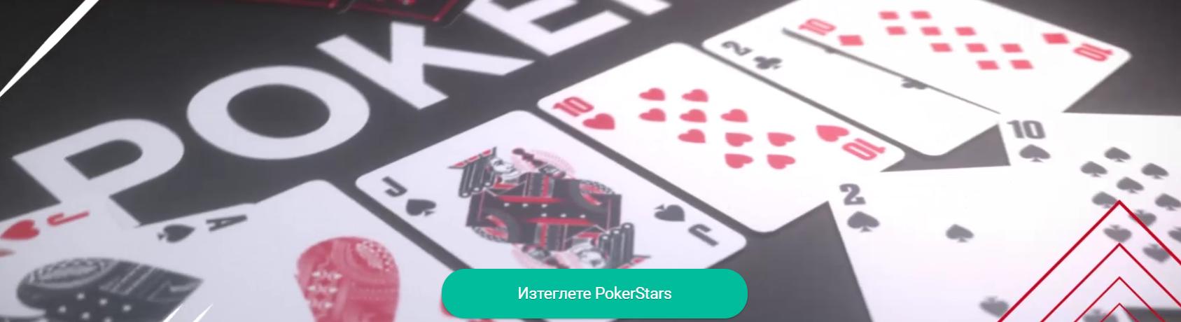 cash masi pokerstars-komarbet.com