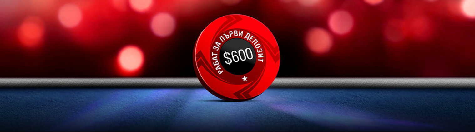 pokerstars 100% rabat za parvi depozit
