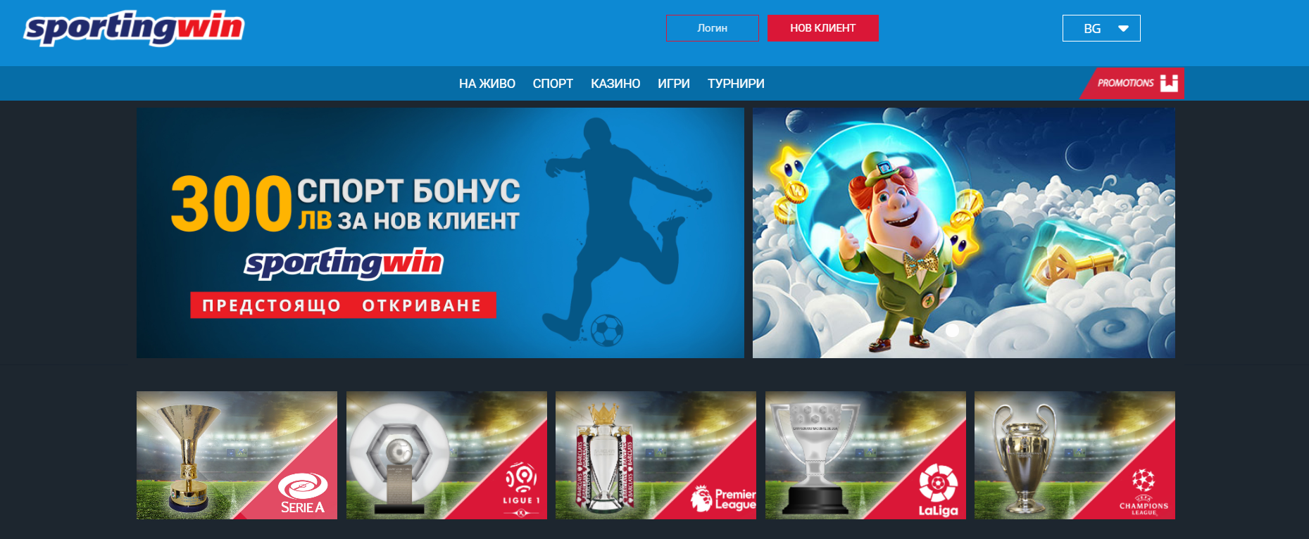 SportingWin онлайн залози