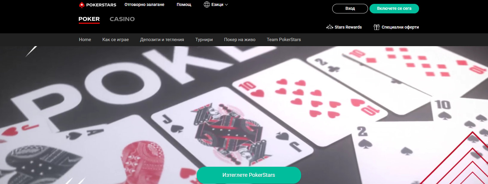 izteglete sega pokerstars-komarbet.com