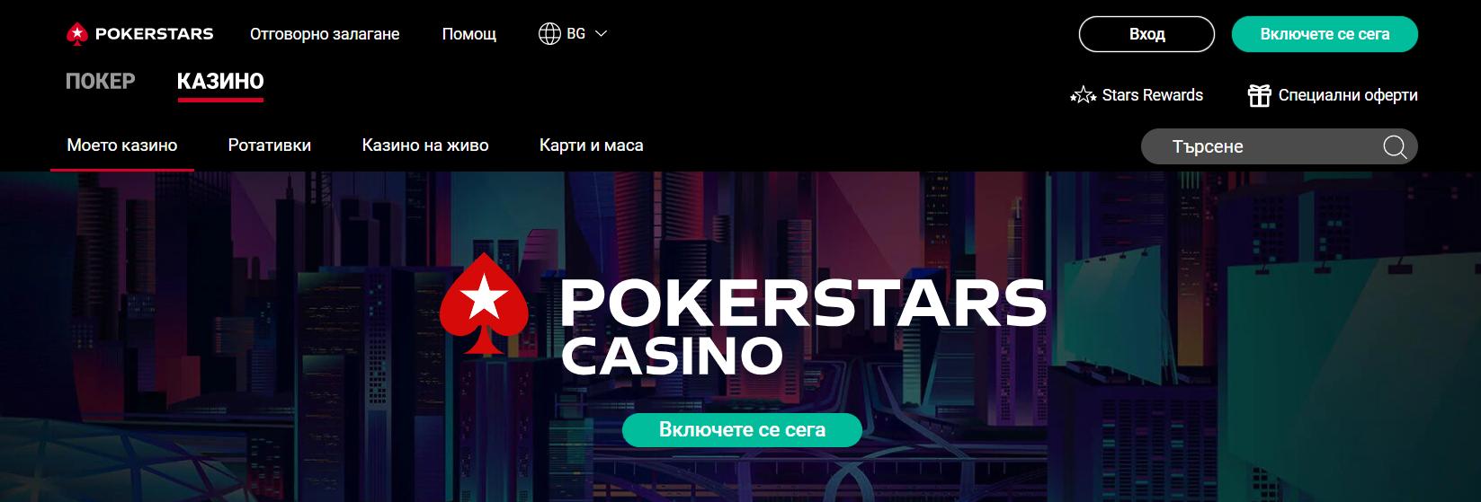 pokerstars casino nachalna stranitsa