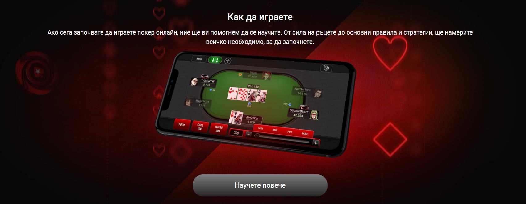 kak se igrae poker-komarbet.com