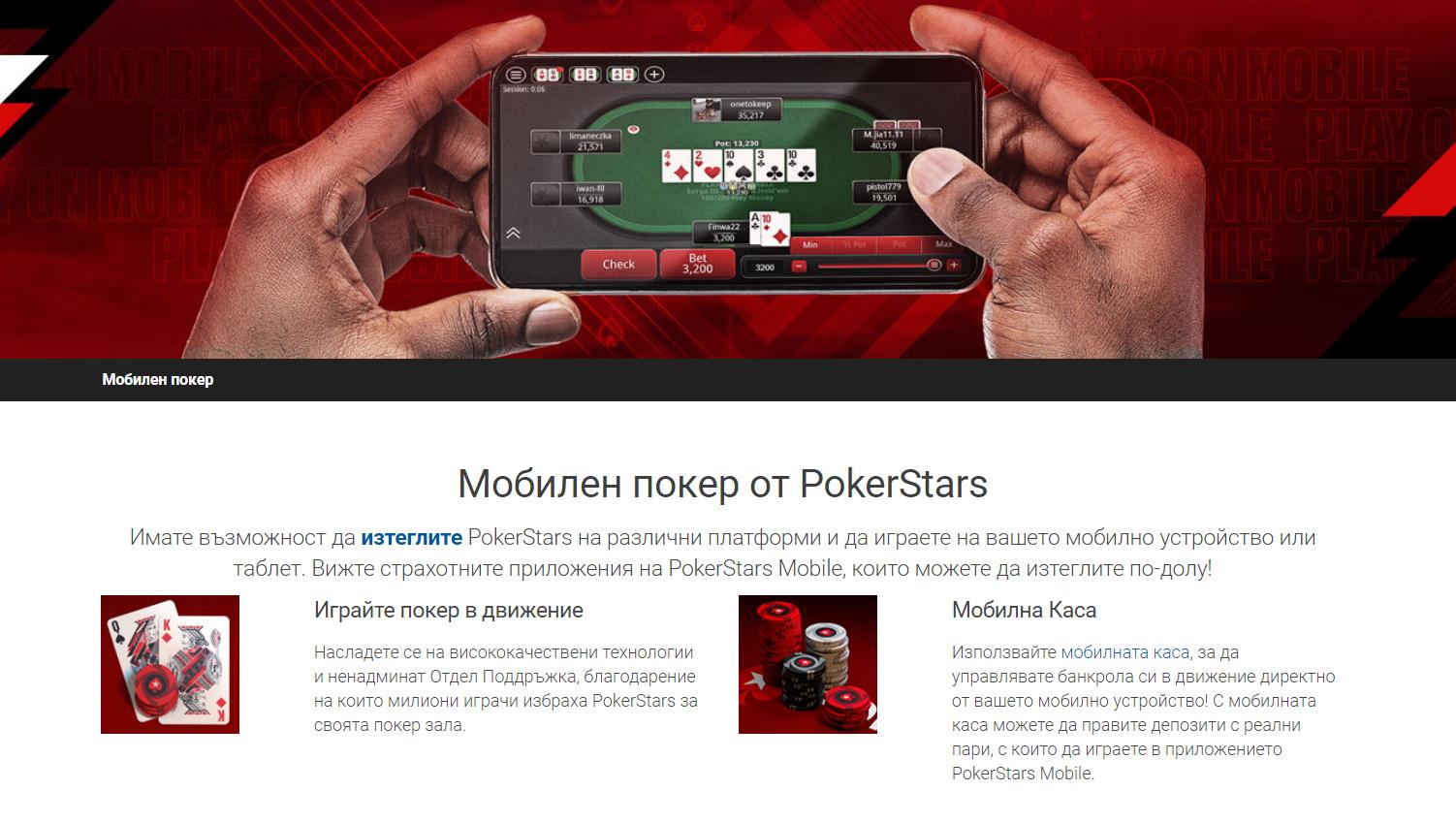 pokerstars mobilno