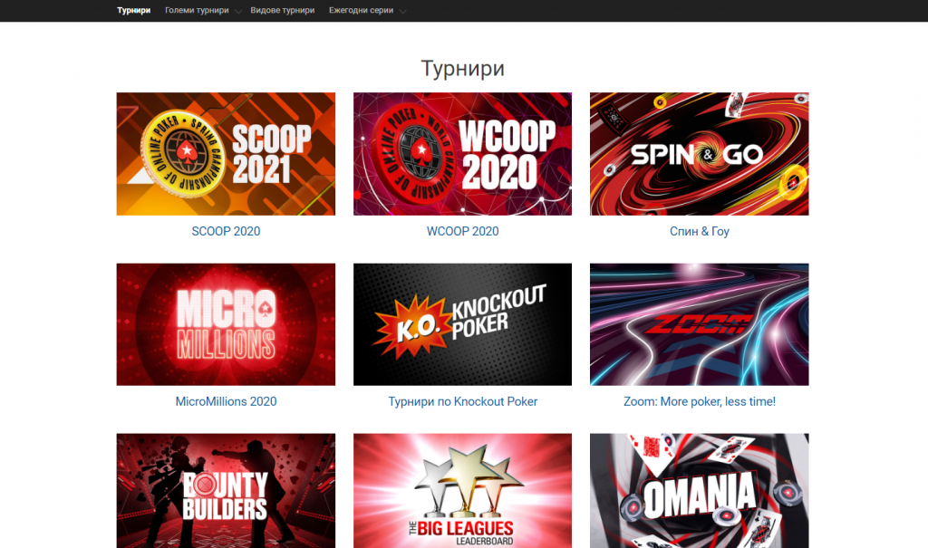 turniri pokerstars-komarbet.com