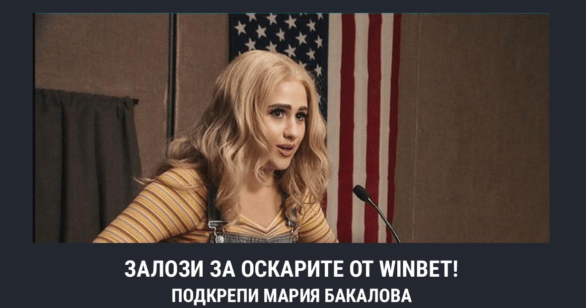 winbet nagradi oscar maria bakalova-komarbet.com