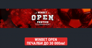 winbet praznichen turnir-komarbet.com