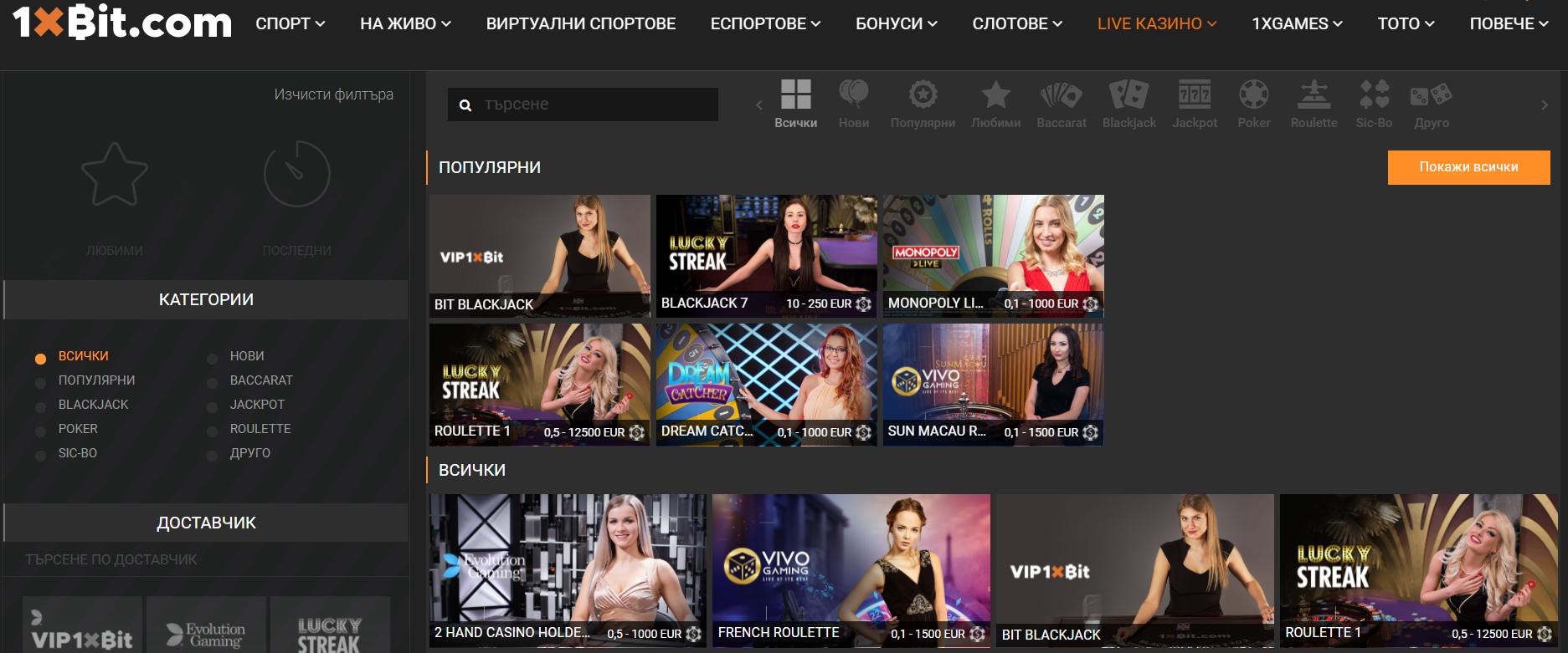 1xbit live kazino-komarbet.com