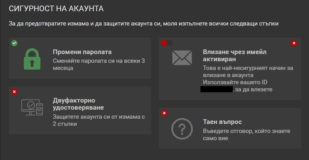 1xbit sigurnost na profila-komarbet.com