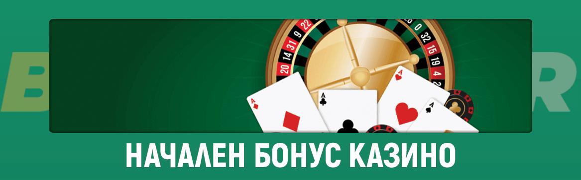 BetWinner nachalen bonus casino-komarbet.com
