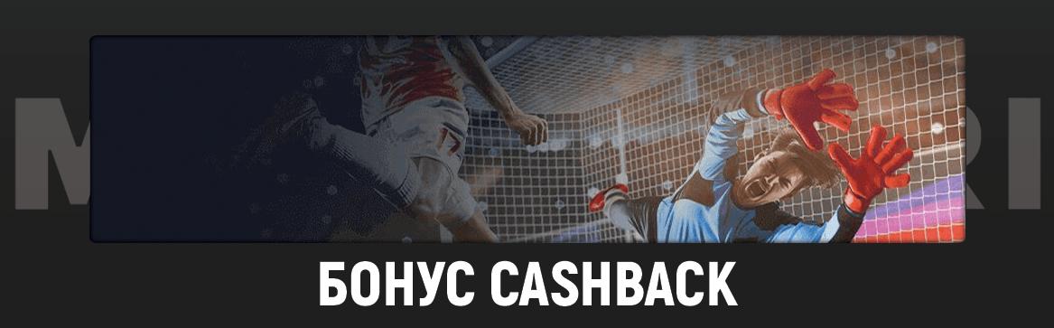 Megapari bonus cashback-komarbet.com