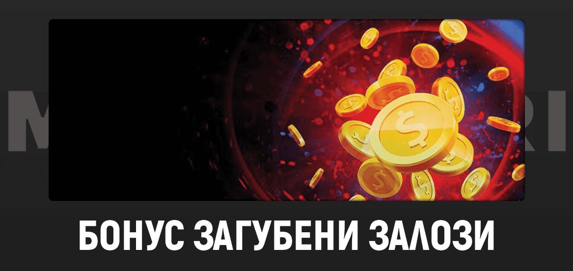 Megapari bonus zagubeni zalozi-komarbet.com