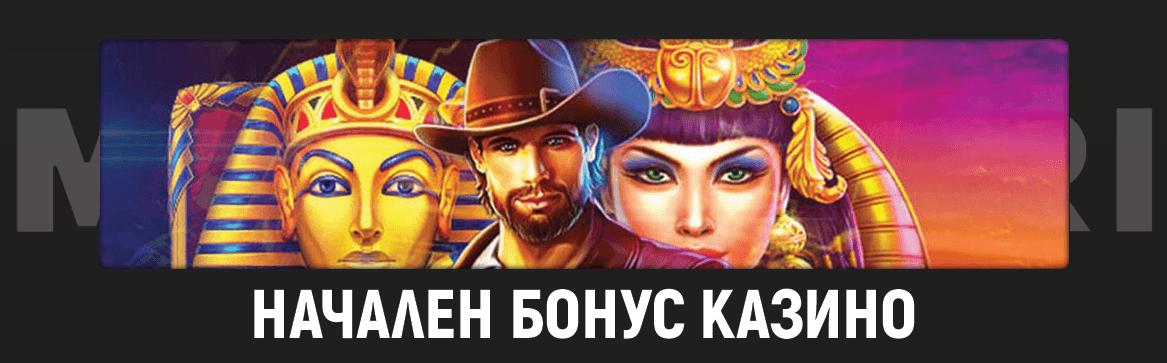 Megapari nachalen bonus casino-komarbet.com